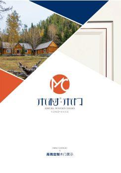 木村木门产品展示电子画册