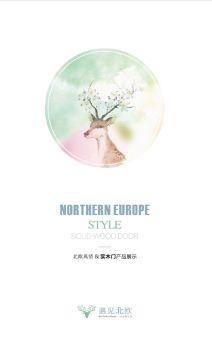 北欧风情·实木贴板门 电子书制作平台