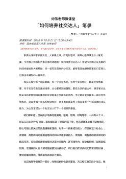 """刘伟老师微课堂""""培养社交达人""""笔录"""