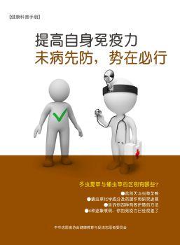 健康科普手册——提高自身免疫力  未病先防,势在必行 电子杂志制作软件