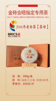 摩尔云茶仓产品宣传手册