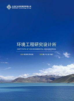 北京礦冶集團環境所宣傳冊