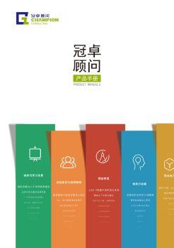 冠卓顾问产品手册 电子书制作软件