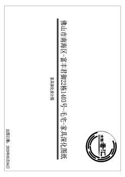 2.佛山南海-富丰君御-22#1403-2020.05.09电子书