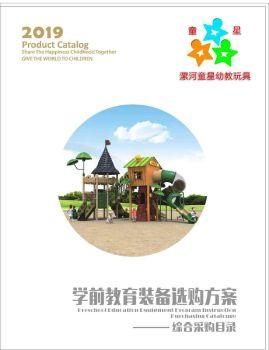 漯河童星幼教玩具电子画册