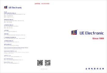 UE Electronic 富华电子企业介绍中文版,3D电子期刊报刊阅读发布
