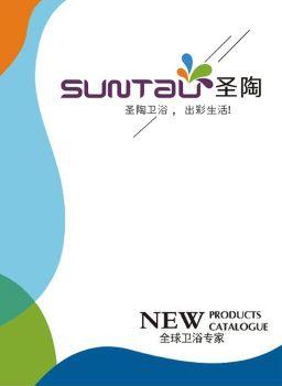 福建省南安市海旭卫浴洁具厂,电子画册,在线样本阅读发布