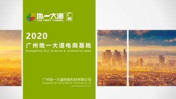 广州地一大道电商基地二稿电子画册
