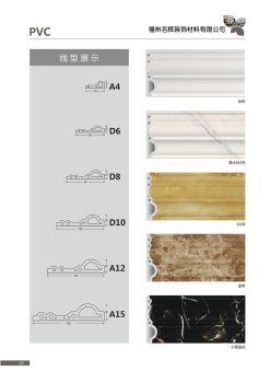 名辉PVC高分子线条电子相册电子刊物