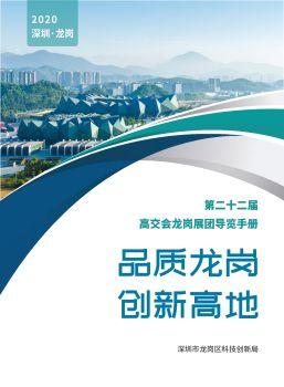 第二十二届高交会龙岗展团导览手册