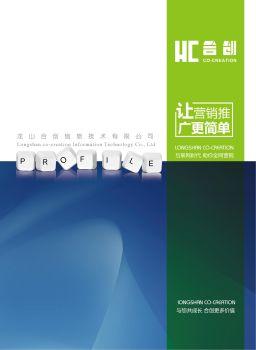 龙山合创-产品画册
