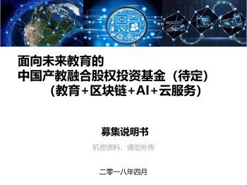 面向未来教育的中国产教融合股权投资基金