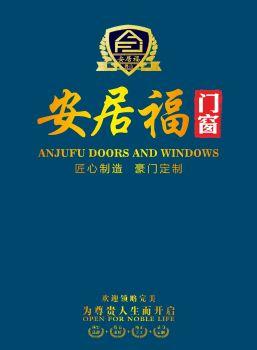 安居福门窗电子画册