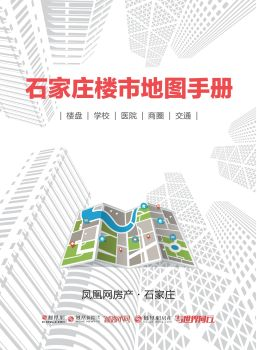 石家庄楼市地图手册