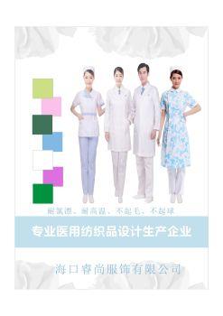 2021新版医护画册(海口睿尚服饰)