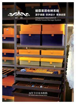 毅霖-全屋定制衣橱收纳系统电子画册