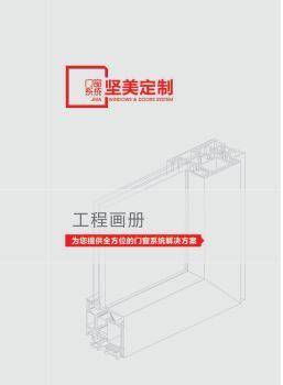 2019工程画册