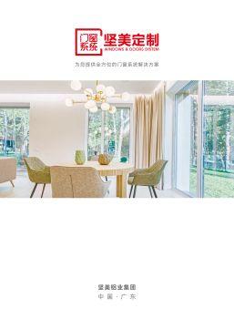 2020 坚美定制门窗产品系列图册