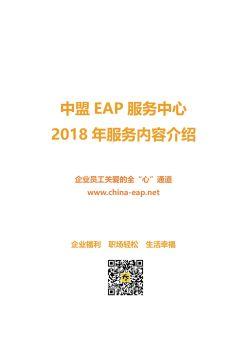 中盟EAP2018年服务内容介绍,3D电子期刊报刊阅读发布