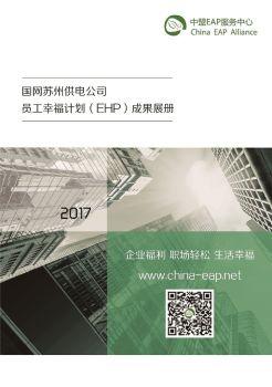苏州供电EHP-成果手册