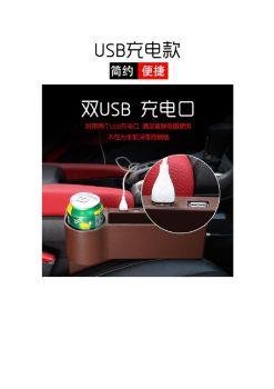 车载夹缝收纳USB充电盒电子宣传册