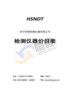 济宁恒硕检测仪器有限公司价格表电子画册