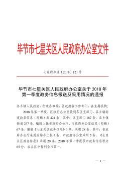 毕节市七星关区人民政府办公室关于2018年第一季度政务信息报送及采用情况的通报电子刊物