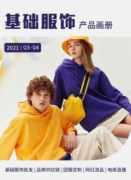 2021-广州秋冬画册 电子书制作软件