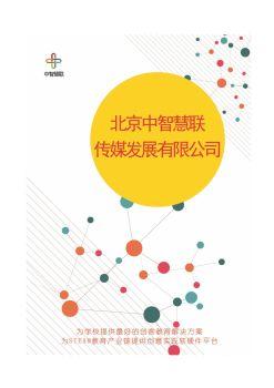北京中智慧联传媒发展有限公司电子画册
