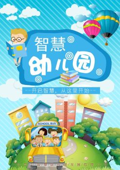 智慧幼儿园建设方案2 电子书制作平台