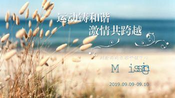 川渝西南乐雅营销中心中秋趣味运动会(2) 电子杂志制作平台