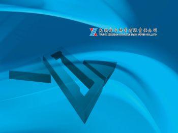 芜湖新兴铸管有限责任公司简介电子画册
