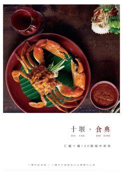 十堰食典电子画册