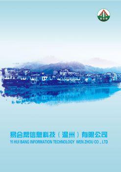 易会帮-共享员工-云招赏(最新版宣传手册)