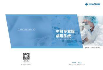 中联专业版病理系统画册 电子杂志制作软件