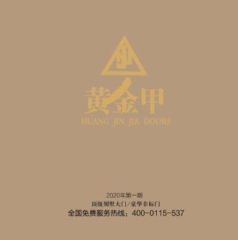 黄金甲电子版彩页电子宣传册