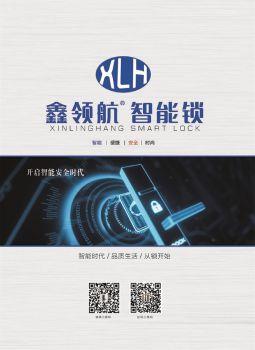 鑫领航智能锁 电子书制作软件