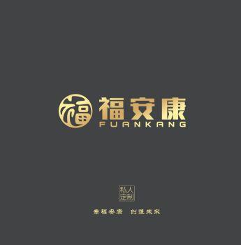 福安康最新电子版彩页电子画册