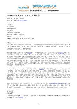 BSROB2019台州机器人及智能工厂展览会电子刊物
