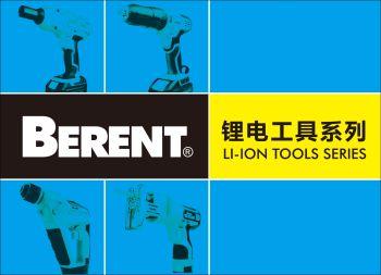 百锐工具锂电产品系列,翻页电子画册刊物阅读发布