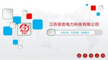 1_江蘇安變電力2020(1),在線數字出版平臺