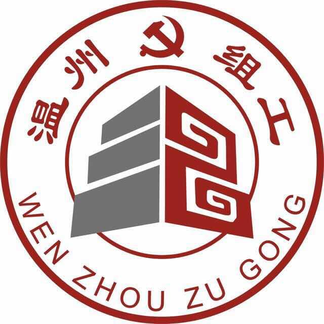 温州组工 电子书制作软件