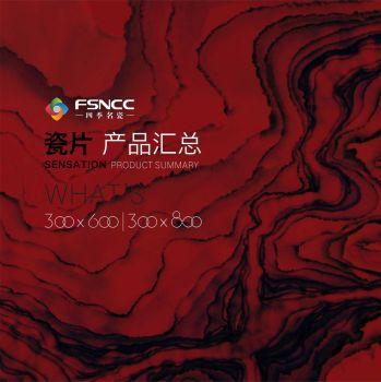 四季名瓷300×600/300×800 电子书制作平台