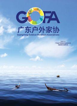 2019廣東省戶外家具行業協會會刊 電子書制作軟件
