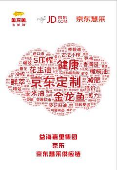 京东慧采产品电子册电子书