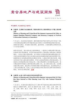 君合房地产建筑简报 Jun He Real Estate and Construction Newsletter July 8th -July 21st 2019