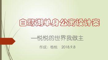 白鹭湖单身公寓宣传画册