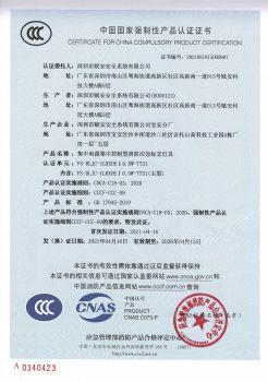FS-BLJC-1LRXOEⅠ0.5W-7731 彩钢板小型灯3C证书电子画册