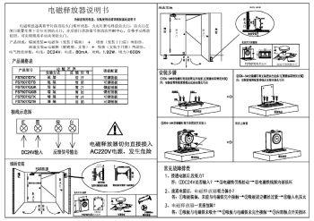 电磁释放器FS7507(墙装和地装)说明书电子画册
