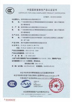 FS-BLJC-2LROEⅠ0.8W-7731 彩钢板小型灯3C证书电子画册